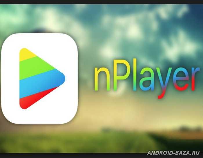 Скачать nPlayer на андроид