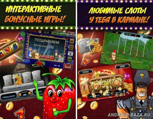 игровые автоматы скачать бесплатно на телефон андроид