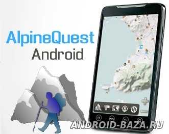 AlpineQuest GPS Hiking на телефон