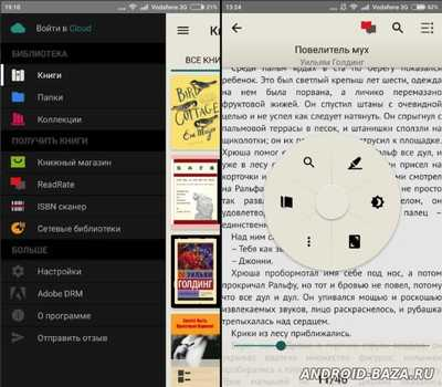 PocketBook Reader на телефон