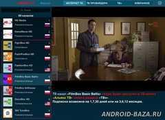 ViNTERA TV. Скриншот 2