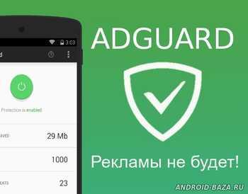 AdGuard 3.0 на телефон