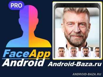 Картинка FaceApp Pro