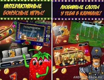 игровые автоматы на андроид торрент