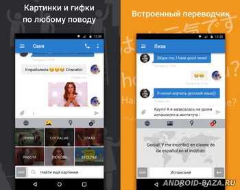Яндекс.Клавиатура. Скриншот 2