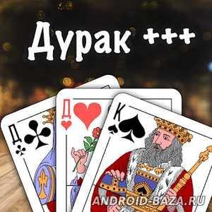 4pda карточные игры
