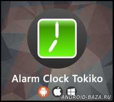 Будильник Tokiko 5.0.5. Скриншот 1
