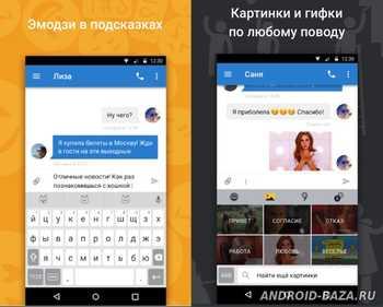 Яндекс.Клавиатура. Скриншот 3