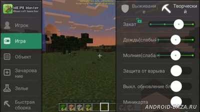 Master for Minecraft Launcher на телефон