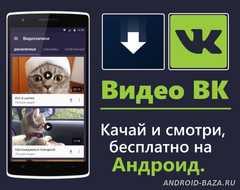Видео ВК 1