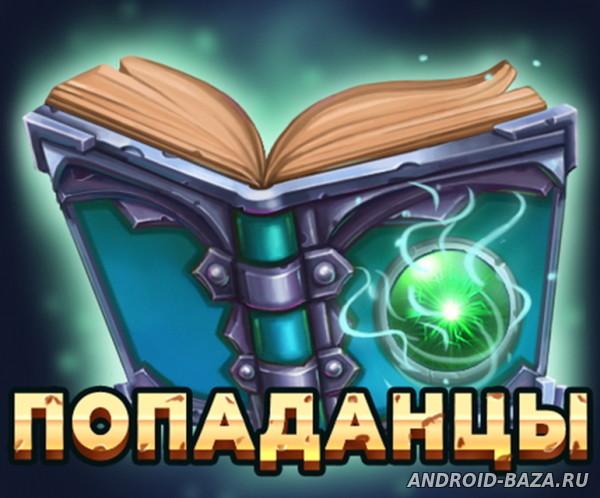 Книги про Попаданцев