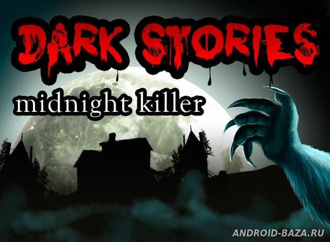 Тёмные истории: Полуночный убийца