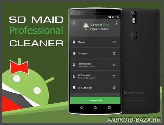 SD Maid Professional 4.14.38