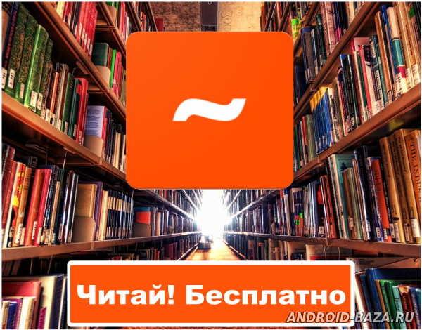 «Читай бесплатно» книги