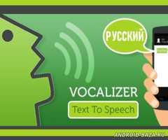 Голос Vocalizer (Русский) 1