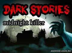 Тёмные истории: Полуночный убийца 1
