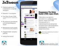 InBrowser - Инкогнито Просмотр