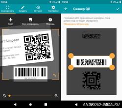 Сканер QR и штрих-кодов Pro