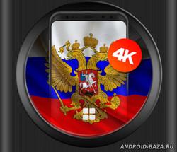 Флаг России обои 1