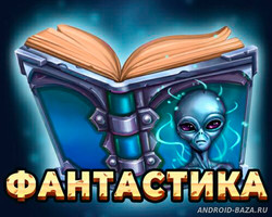 Фантастика - Библиотека книг 1