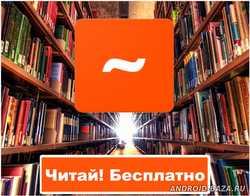 «Читай бесплатно» книги 1