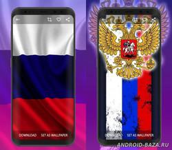Флаг России обои 2