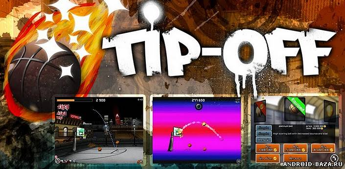 Tip-Off Basketball — Баскетбол Скриншот