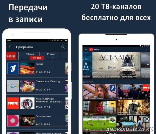 Изображение МТС ТВ — Телевидение на телефон