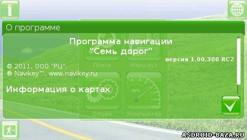 Скриншот Карты России — NaviKey на планшет