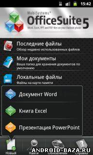 OfficeSuite Professional — Офис