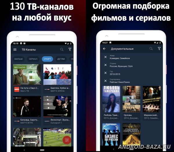 Миниатюра МТС ТВ — Телевидение Android