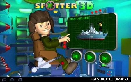 """Головоломки Spotter 3D —Игра """"Поиск Отличий"""""""