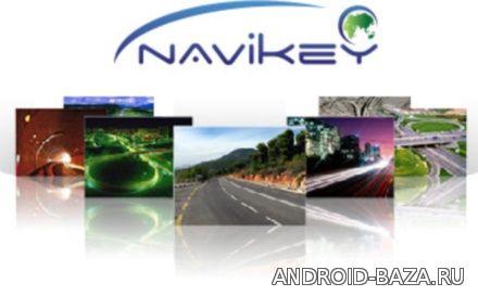 Приложение Карты России — NaviKey андроид