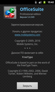 OfficeSuite Professional — Офис Android