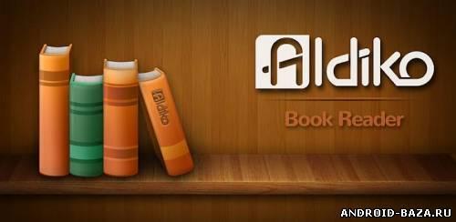 Aldiko Book Reader Premium андроид