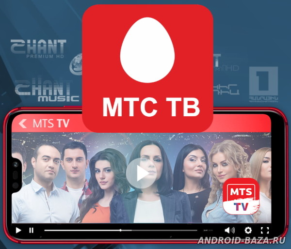 Приложение МТС ТВ — Телевидение андроид