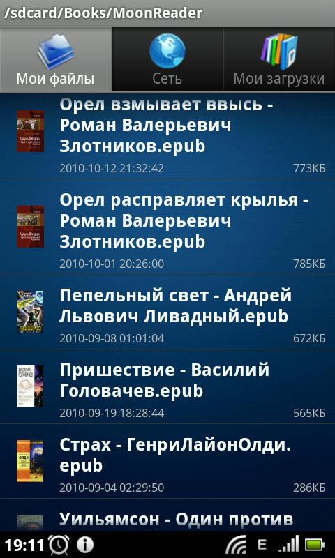 скачать программу для чтения книг андроида бесплатно