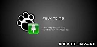 Картинка Полезные программы андроид Talk To Me — Переводчик