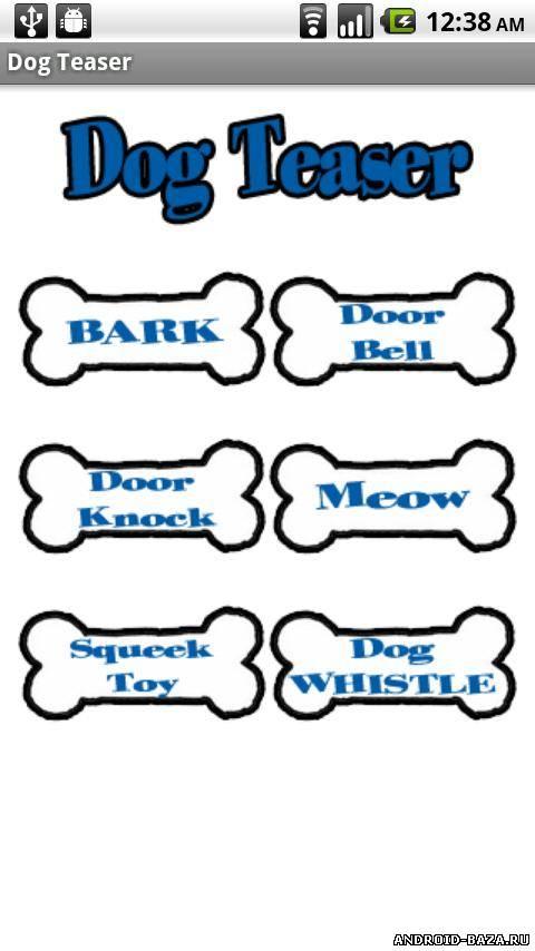 Dog Teaser v2.11— Позли Свою Собаку андроид