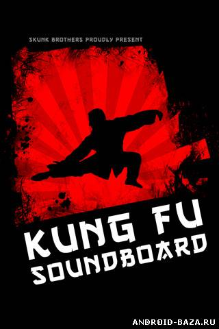 Kung Fu Sounds - Звуки Кунг-Фу