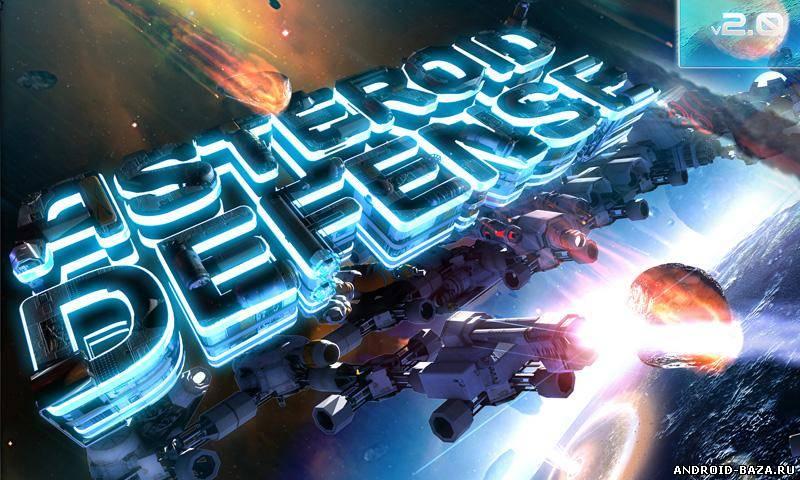 Asteroid Defense 2 — Стратегическая Игра