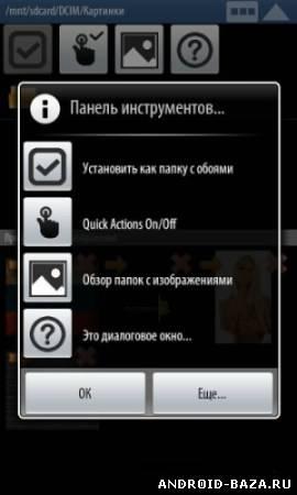 Смена Обоев На Андроид