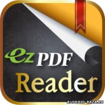 ezPDF Reader — Читалка PDF
