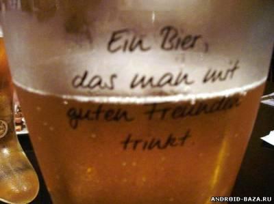 Приколы Drink Beer 4.5 — Пьем Пиво