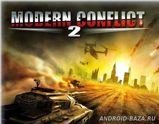 Modern Conflict 2— Стратегия на Русском языке
