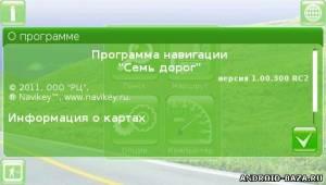 NaviKey  — Навигатор на планшет