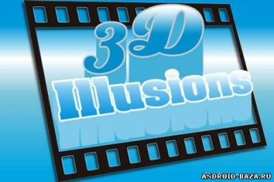 Vision Illusions 3D— Иллюзии андроид