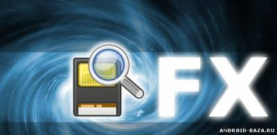 Системные FX File Explorer