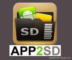 Системные App 2 SD Pro v2.44— Переноc программ на SD