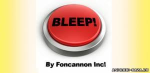 BLEEP Me! — Запикивание